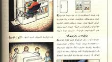 Detail from a page of the Codex Seraphinianus, including some of the book's undecipherable text.