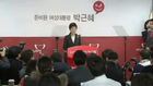 Park pledges unity after South Korea election win