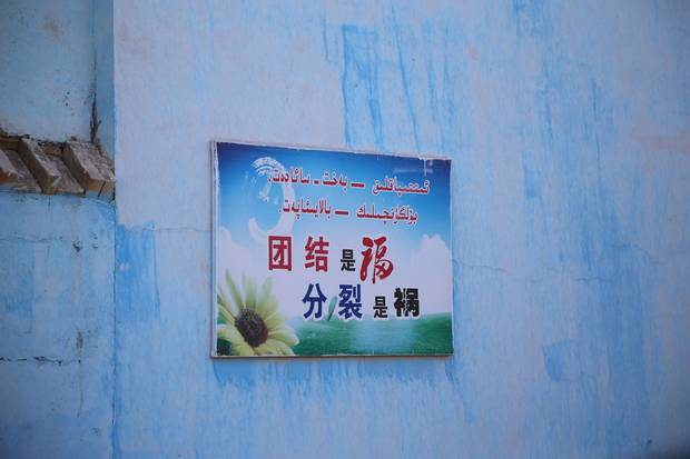 A sign on a home in Xinjiang reads: 'Unity is a blessing, separatism is a disaster.'