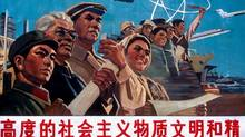 Propaganda Wall Poster Shanghai China 1982 (Jon Bower China / Alamy/Jon Bower China / Alamy)